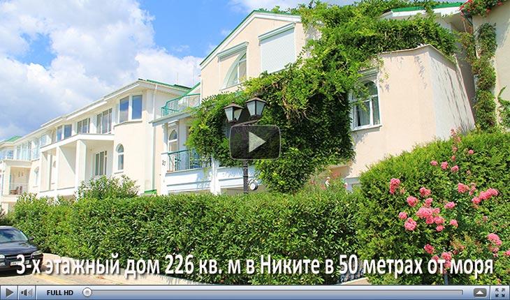 Недвижимость в Никити цены